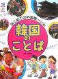 グスコーブドリの伝記 宮沢賢治童話集