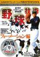 野球技術 フォーメーション編 DVD付 目で見てマスターしよう野球技術