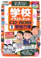 学校イラストカットCD-ROM 学校行事 コピー機・パソコン・ホームページに!(1)