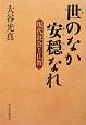 世のなか安穏なれ 現代社会と仏教