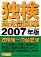 独検過去問題集 CD2枚付き 2007