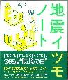 地震イツモノート 阪神・淡路大震災の被災者167人にきいたキモチの防