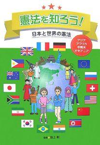 憲法を知ろう!-日本と世界の憲法 アジア・アフリカ・中南米・オセアニア-
