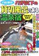 1万円以下の貸切風呂のある温泉宿 関東周辺<最新版> 1泊2食付 1万円以下の