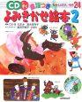 CDできく 童謡つき よみきかせ絵本 むかしばなし・名作24(2)