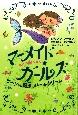 マーメイド・ガールズ サーシャと魔法のパール・クリーム (2)