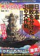 激闘!太平洋戦争 日本軍勝敗を分けた31の大作戦