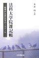 法科大学院雑記帳 教壇から見た日本ロースクール