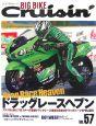 ビッグバイク・クルージン 特集:ドラッグレースヘブン (57)