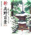 新・高野百景 (2)