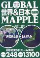 世界&日本地図帳 グローバルマップル