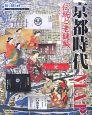 京都時代MAP 伝統と老舗編 Time trip map現代地図と歴史地図を重ね