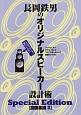 長岡鉄男のオリジナルスピーカー設計術<Special Edition> 図面集編2 こんなスピーカー見たことない