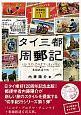 タイ三都周郵記 切手紀行シリーズ バンコク・アユタヤ・チェンマイ+泰緬鉄道の旅