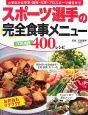 スポーツ選手の完全食事メニュー プロも実践400レシピ