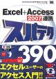 Excel+Access2007連携スパテク390