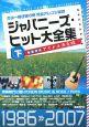 ギター弾き語り用完全アレンジ楽譜 ジャパニーズ・ヒット大全集(下)