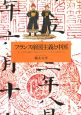 フランス帝国主義と中国 第一次世界大戦前の中国におけるフランスの外交・金融