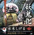 妖鬼化-ムジャラ-<完全版> 沖縄・九州 水木しげる妖怪原画集+DVDセット (1)