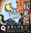 妖鬼化-ムジャラ-<完全版> 四国・中国1 水木しげる妖怪原画集+DVDセット (2)