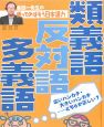 金田一先生の使ってのばそう日本語力 類義語・反対語・多義語 広いハンカチ・大きいハンカチ・・・どちらが正しい? (2)