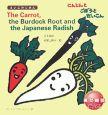 The Carrot,the Burdock Root and the Japanese Radish にんじんとごぼうとだいこん 日本民話