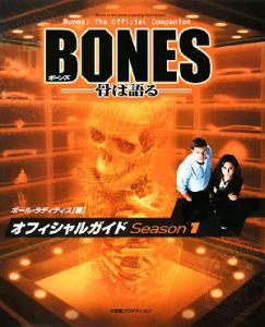 BONES-骨は語る- オフィシャルガイド Season1