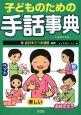 子どものための手話事典