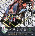 妖鬼化-ムジャラ-<完全版> 中国2・近畿1 水木しげる妖怪原画集+DVDセット (3)
