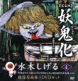 妖鬼化-ムジャラ-<完全版> 近畿2・中部1 水木しげる妖怪原画集+DVDセット (4)