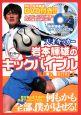 岩本輝雄のサッカーキックバイブル DVD付き 天才キッカー