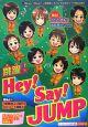 跳躍! Hey!Say!JUMP まるごと1冊☆『JUMP』独占情報&エピソード満載