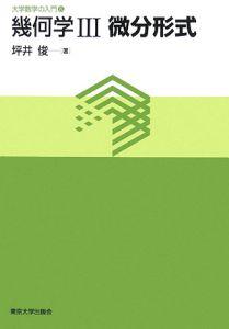 TSUTAYA オンラインショッピングで買える「幾何学3 微分形式」の画像です。価格は2,808円になります。