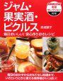 ジャム・果実酒・ピクルス 毎日おいしい!安心作りおきレシピ