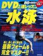 DVD上達レッスン 水泳