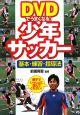 DVDでうまくなる!少年サッカー 基本・練習・指導法
