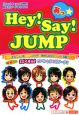 あっ☆Hey!Say!JUMP まるごと1冊!超独占&超密着☆『JUMP』満載!『