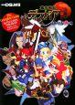 魔界戦記ディスガイア ザ・コンプリートガイド<PS2&PSP&DS対応版> 魔界の王子と赤い月