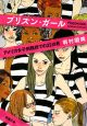 プリズン★ガール- アメリカ女子刑務所での22ヶ月