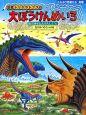 恐竜トリケラトプスの大ぼうけんめいろ 新天地をたんけんしよう!
