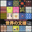 デザイン素材集 世界の文様 ロイヤリティーフリー素材728点収録