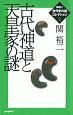 古代神道と天皇家の謎 関裕二古代史の謎コレクション2