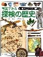 「知」のビジュアル百科 写真でみる探検の歴史 (48)