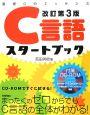 C言語スタートブック<改訂第3版> 基礎Cのエッセンス