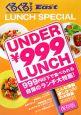 ぐるぐるマップEast<静岡東部版> LUNCH SPECIAL UNDER¥999LUNCH 999円以下で食べられる自慢のランチ大特集!