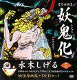 妖鬼化-ムジャラ-<完全版> 中部2・関東1 水木しげる妖怪原画集+DVDセット (5)