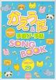 かえうた&手遊び・手話SONGBOOK いつでもすぐに楽しめる保育の歌ベスト29