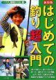 はじめての釣り超入門<新装版> つり人最強BOOK1