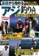 基礎から始める アジ釣り入門 堤防・ボート・船のアジ釣り完全ガイド