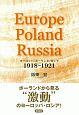 ヨーロッパ/ポーランド/ロシア 1918-1921